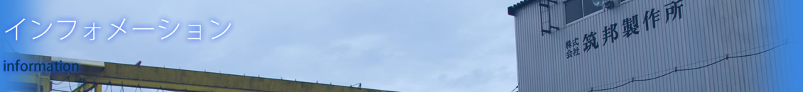 「鉄で繋がる感謝の絆」株式会社筑邦製作所 公式ホームページ official website :  2017 :  8月