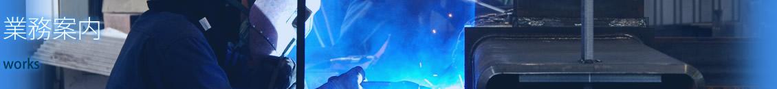 「鉄で繋がる感謝の絆」株式会社筑邦製作所 公式ホームページ official website :  業務案内