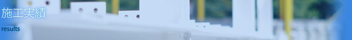「鉄で繋がる感謝の絆」株式会社筑邦製作所 公式ホームページ official website :  施工実績