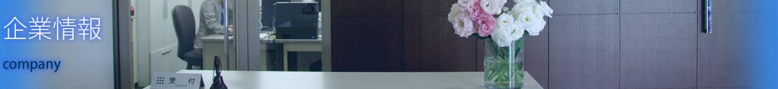 「鉄で繋がる感謝の絆」株式会社筑邦製作所 公式ホームページ official website :  企業情報