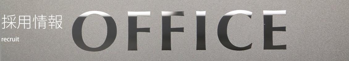 「鉄で繋がる感謝の絆」株式会社筑邦製作所 公式ホームページ official website :  募集要項
